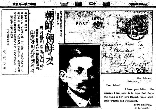 간디 사진과 원문 편지 및 편지봉투. 동아일보 1927년 1월 5일자 2면