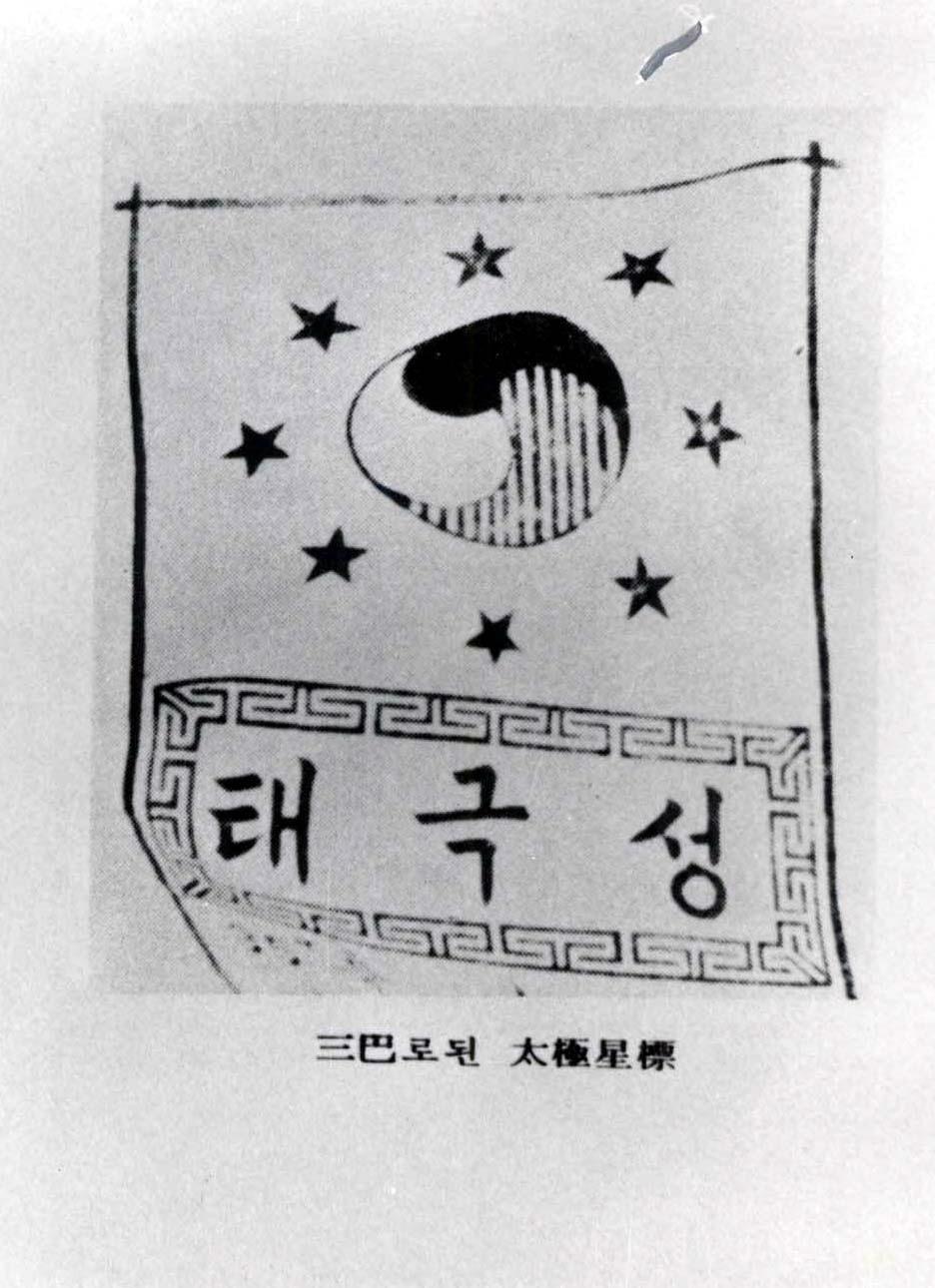 태극성 상표