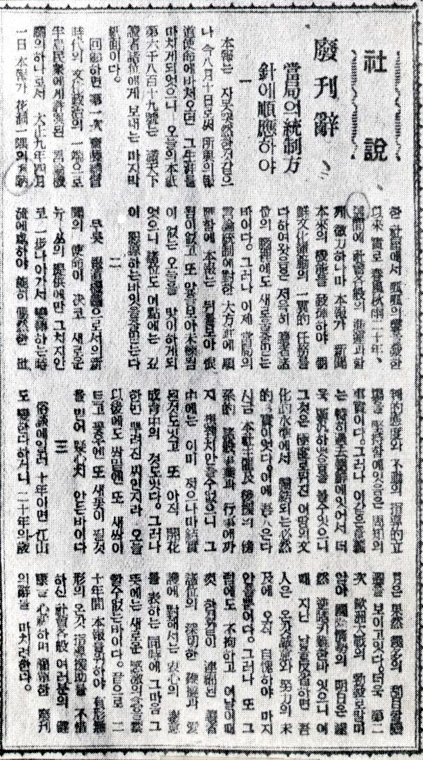 동아일보 폐간사