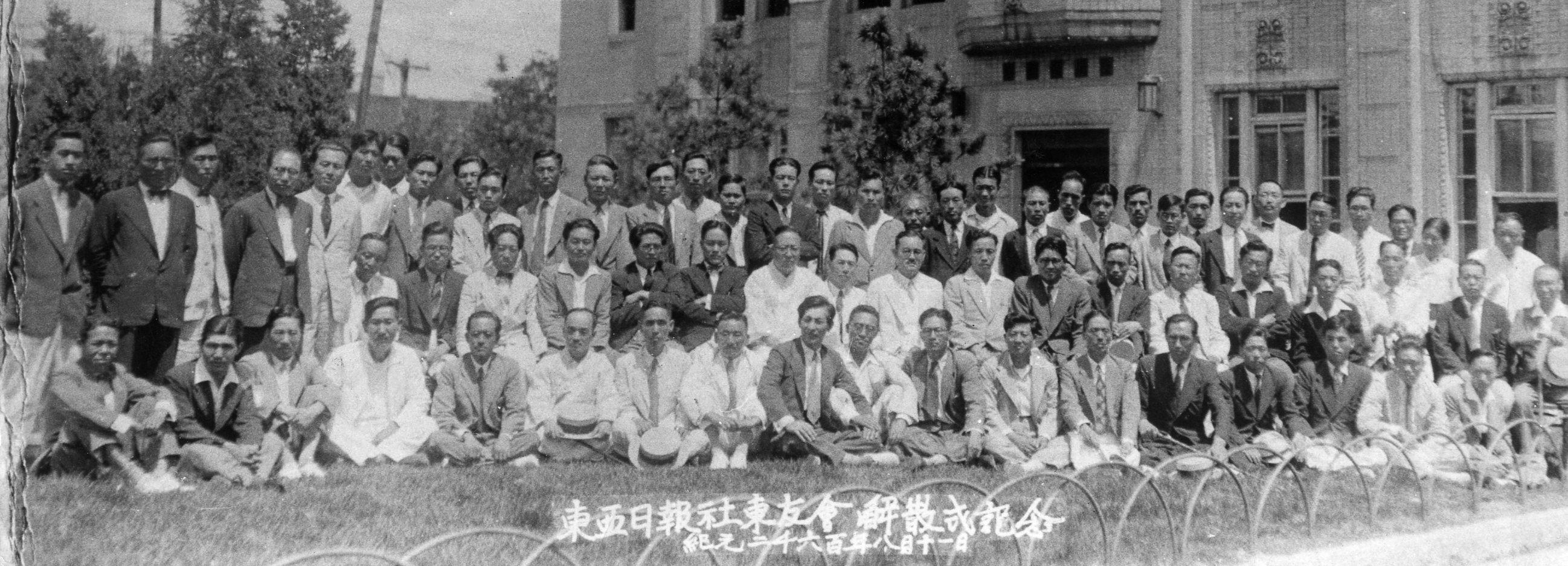 동아일보폐간기념사진