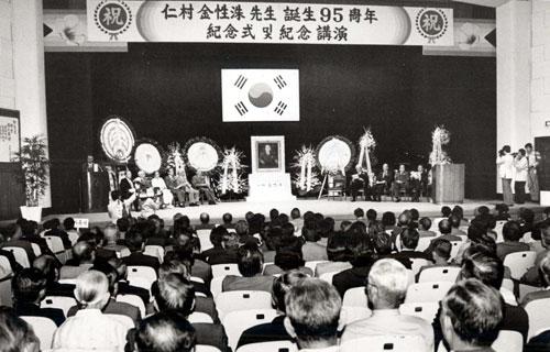 인촌선생 탄신 95주년 기념식